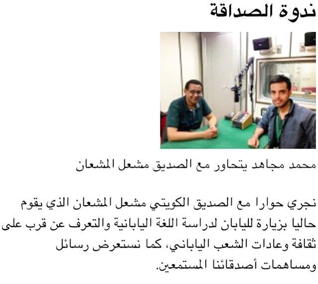 مقابلة قصيرة أجريت معي في القسم العربي من الإذاعة اليابانيّة- NHK - خلال زيارتي السّابقة لليابان في عام ٢٠١٣.شكراً NHK</p>   <div id=